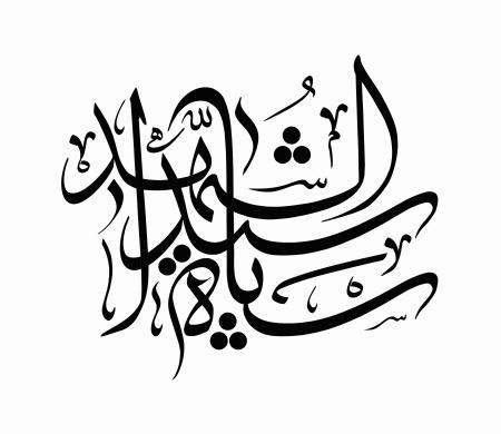 سپاه سیدالشهداء