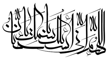 اللهم انی اسالک باسمک یا حنان