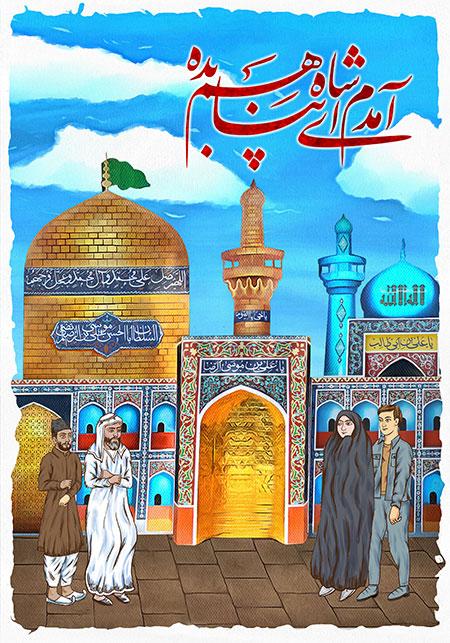 نقاشی حرم امام رضا (ع)