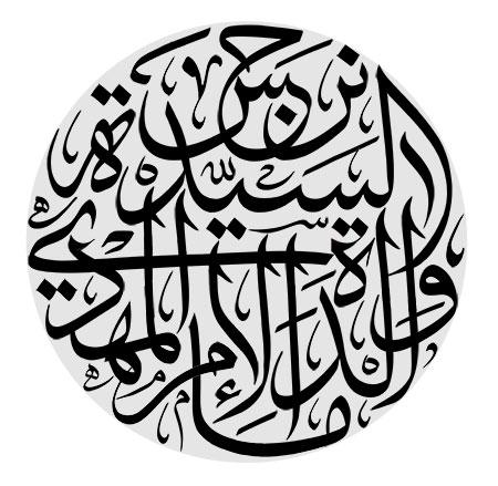 والده الامام المهدی السیده نرجس