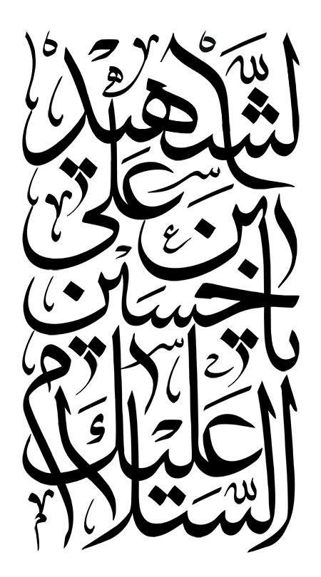 السلام علیک یا حسین بن علی الشهید