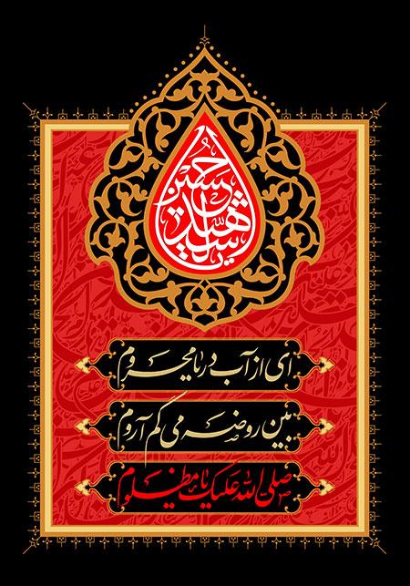 یا حسین الشهید