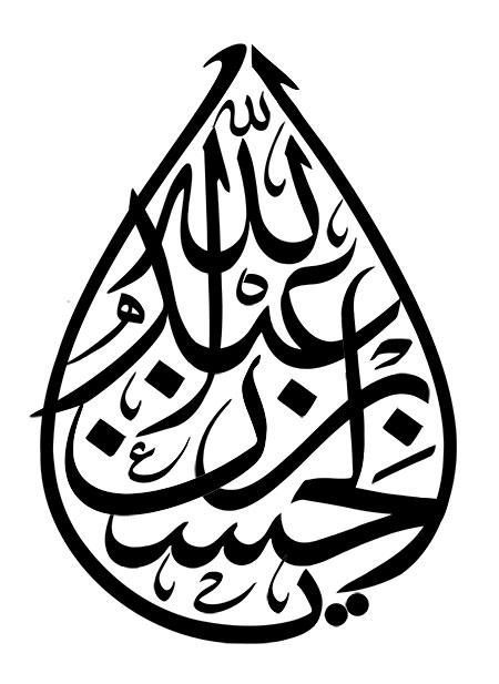 یا عبدالله بن الحسن