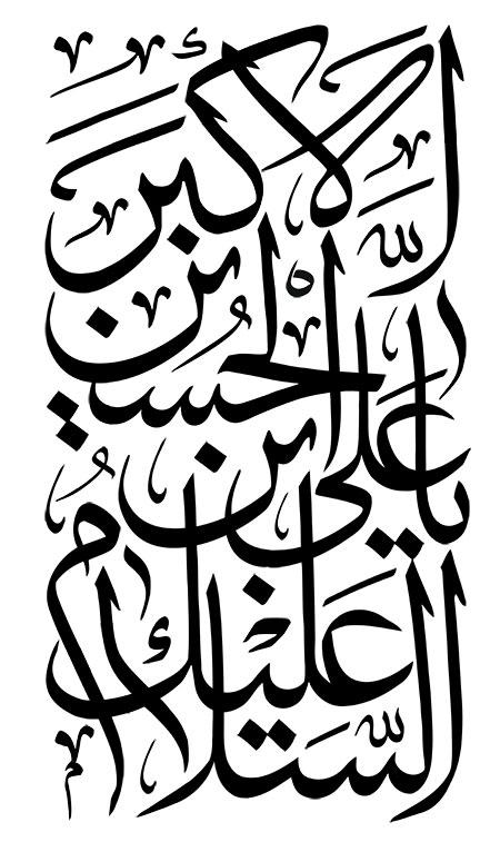 السلام علیک یا علی الاکبر