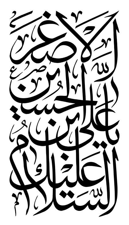 السلام علیک یا علی الاصغر