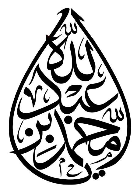 یا محمد بن عبدالله