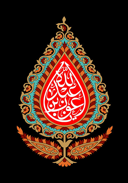 یا عون بن عبدالله