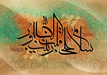 سلام علی قلب زینب الصبور