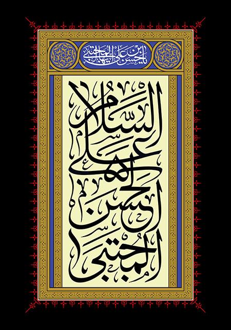 السلام علی الحسن المجتبی