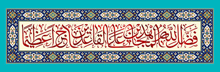 فضل الله المجاهدین علی القاعدین اجرا عظیما