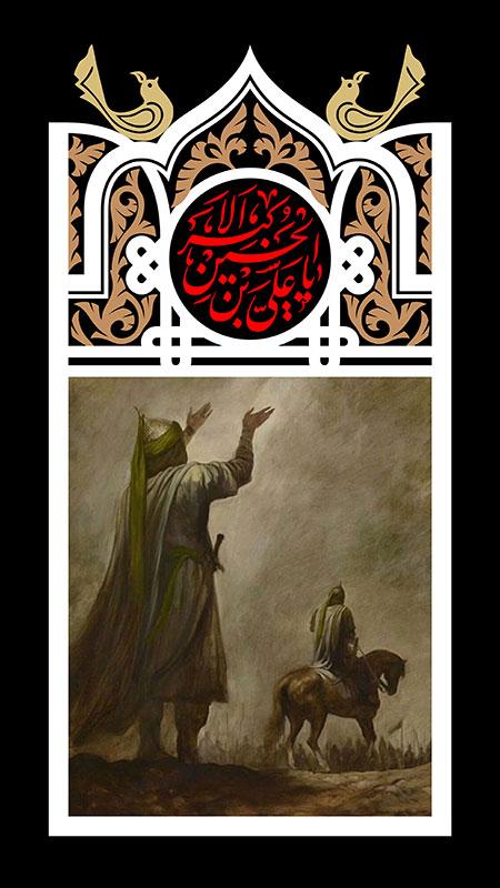 یا علی بن الحسین الاکبر