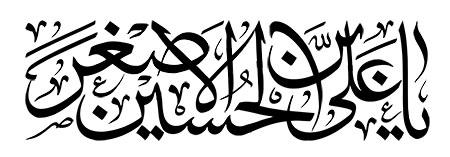 یا علی بن الحسین الاصغر
