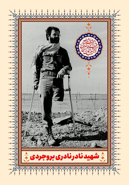 شهید نادر نادری بروجردی