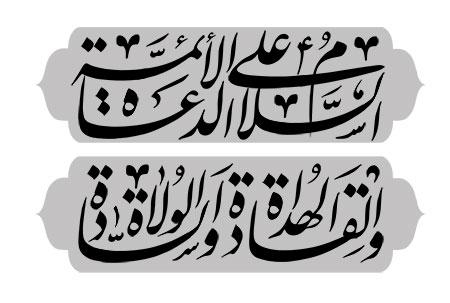 السلام علی الائمه الدعاه