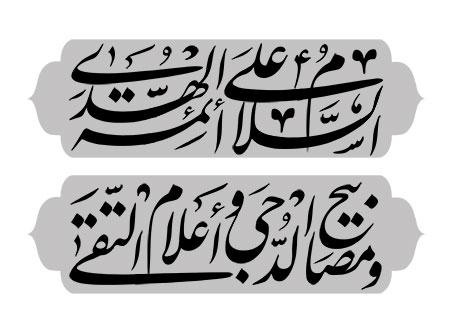 السلام علی ائمه الهدی