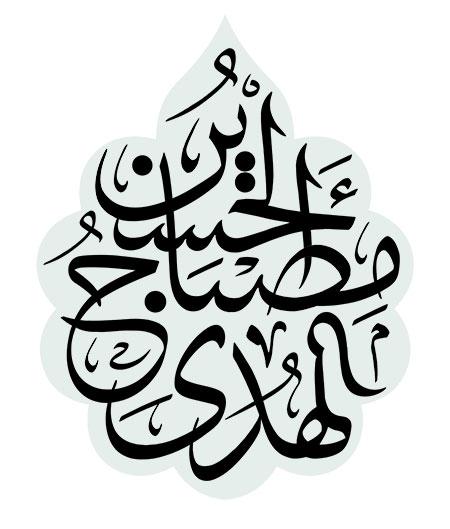 الحسین مصباح الهدی