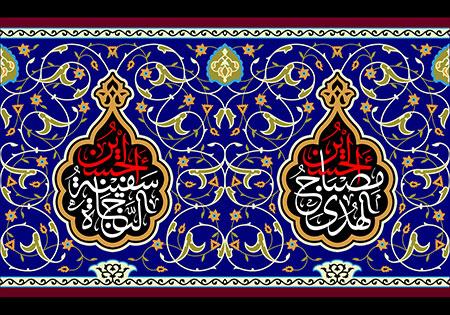الحسین مصباح الهدی / الحسین سفینه النجاه