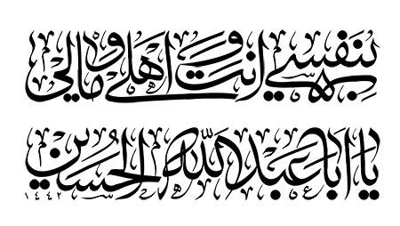 بنفسی انت و اهلی و مالی یا اباعبدالله الحسین
