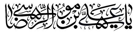 یا علی بن موسی الرضا