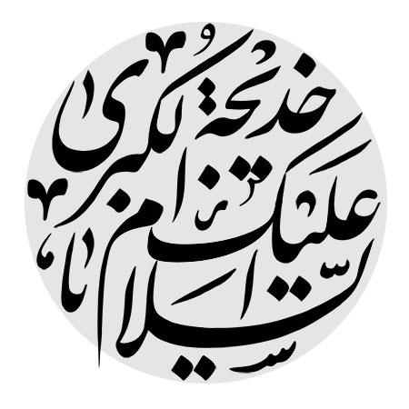 السلام علیک یا خدیجه الکبری