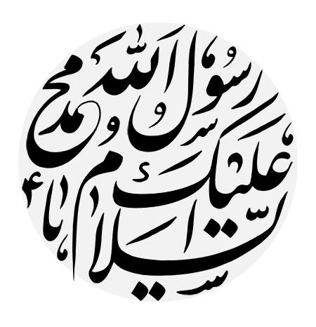 السلام علیک یا محمد رسول الله