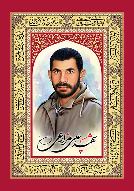 شهید علی مزارعی