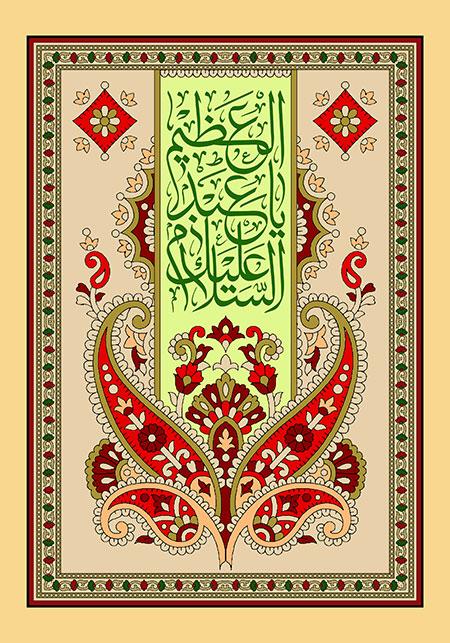 ولادت حضرت عبدالعظیم الحسنی (ع)