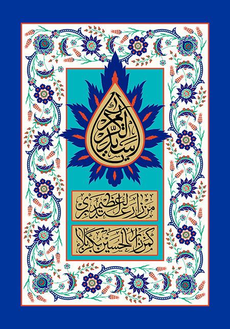 میلاد حضرت عبدالعظیم حسنی (ع)