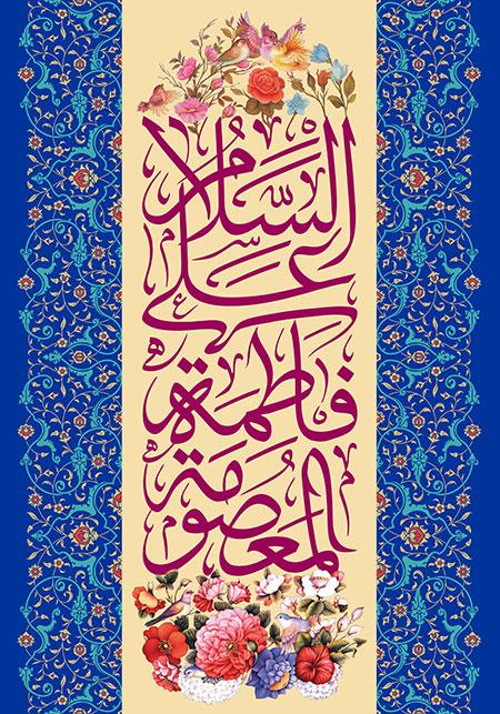 السلام علی فاطمه المعصومه
