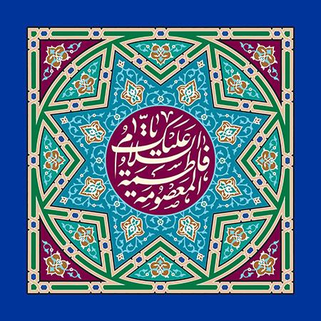 السلام علیک یا فاطمه المعصومه