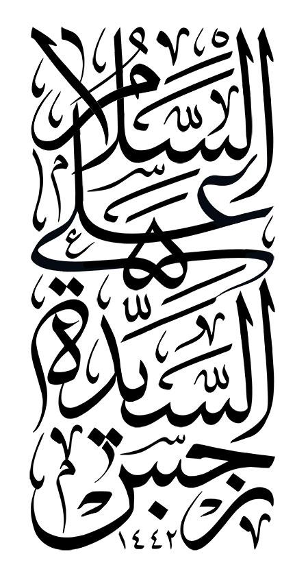 السلام علی السیده نرجس