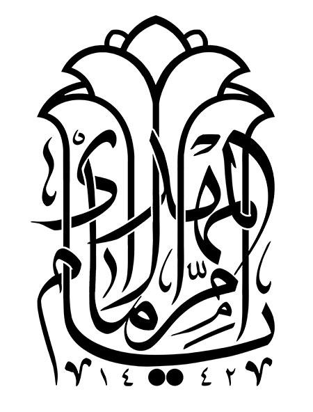 یا ام الامام المهدی