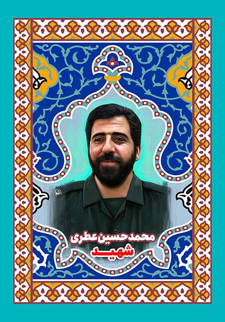 شهید محمد حسین عطری