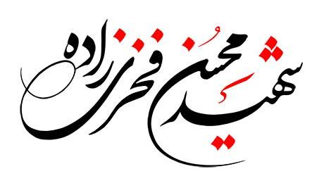 شهید محسن فخری زاده