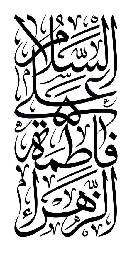 السلام علی فاطمه الزهراء