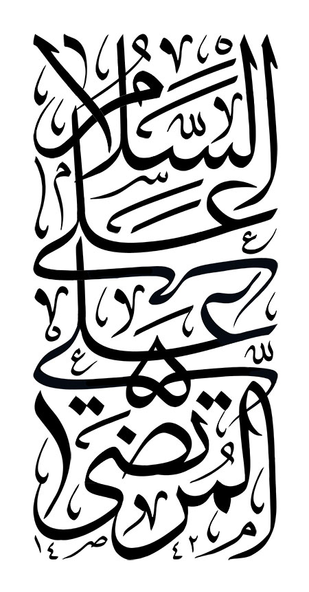 السلام علی علی المرتضی