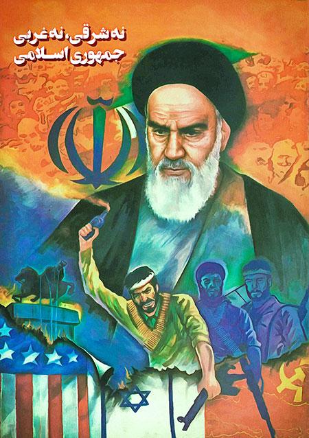 نه شرقی نه غربی، جمهوری اسلامی