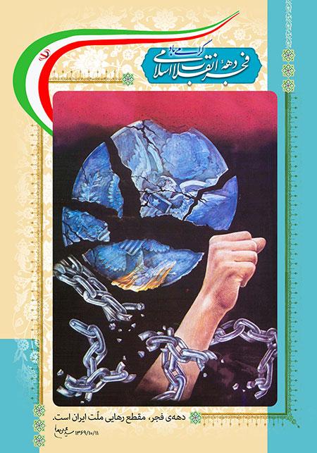 دهه فجر مقطع رهایی ملت ایران است