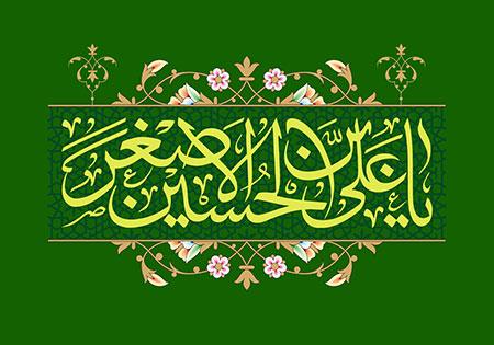 تولد حضرت علی اصغر (ع)