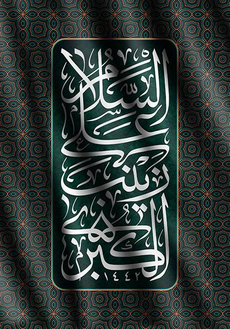 السلام علی زینب الکبری