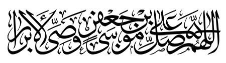 اللهم صل علی موسی بن جعفر