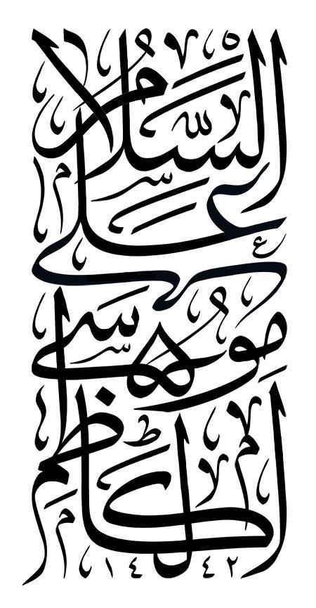 السلام علی موسی الکاظم