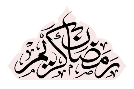 رمضان کریم