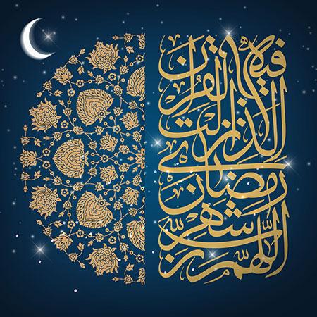 اللهم رب شهر رمضان الذی انزل فیه القران