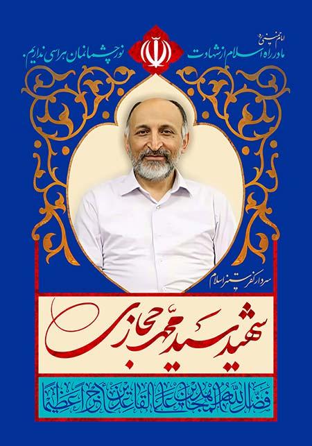 شهید سید محمد حجازی