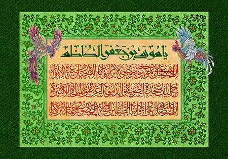 ولادت امام کاظم (ع)