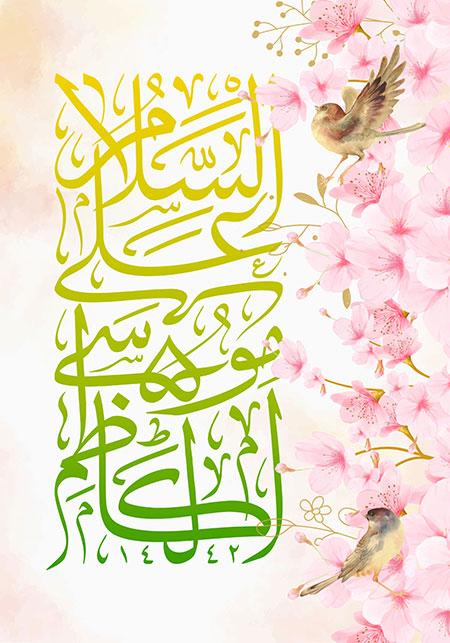 میلاد امام کاظم (ع)