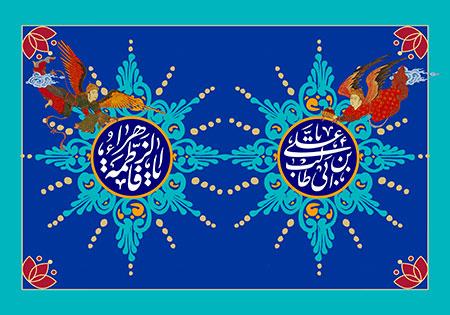 ازدواج امام علی (ع) و حضرت فاطمه (س)