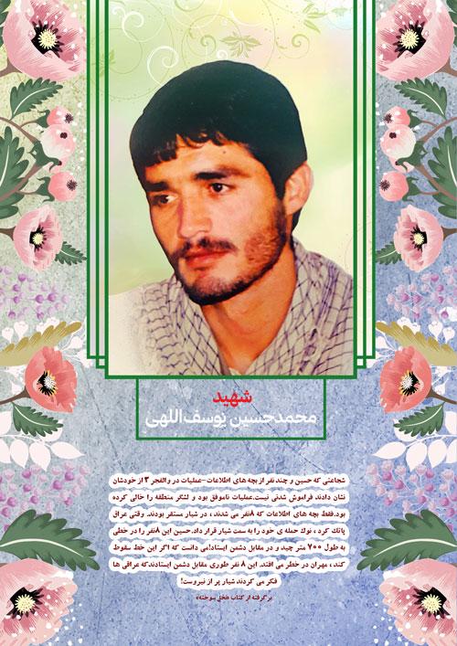 shahid-45-www-asr-entezar-ir
