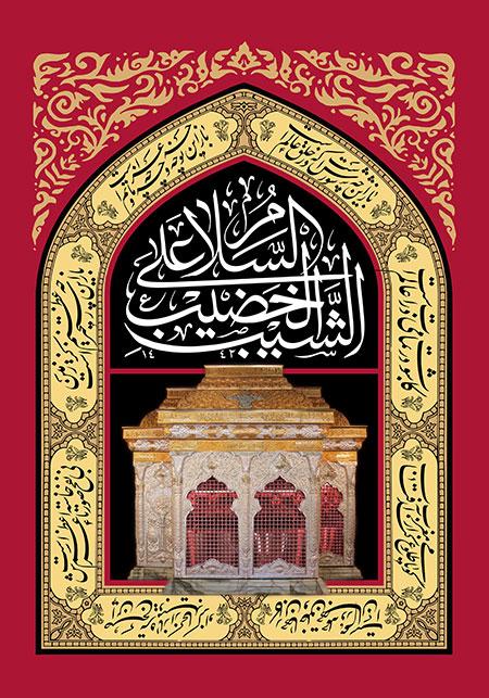 السلام علی الشیب الخضیب